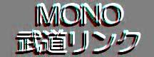 MONO武道のバナー